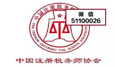 注册税务师(CTA)考试真题精选及答案8篇