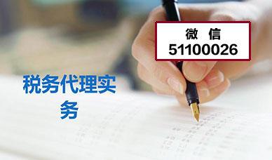 注册税务师(CTA)考试真题精选及答案6节