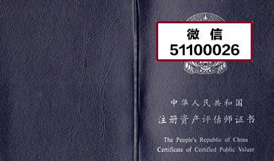 21年注册资产评估师每日一练6章