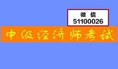 2021中级经济师考试题库精选9篇