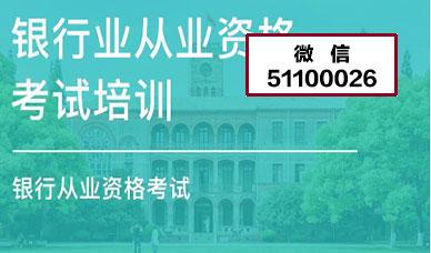 2021银行业专业人员(中级)考试题库精选9辑