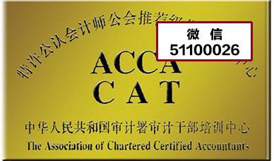 21年ACCA/CAT考试试题题库9节