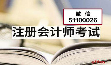 21年注册会计师答疑精华8节