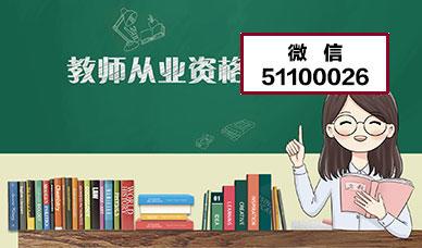高校教师资格证模拟冲刺试题集7卷