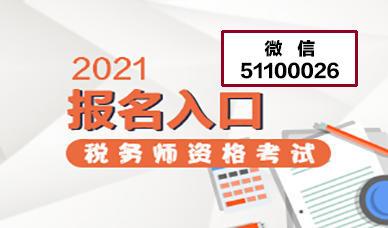 2021税务师答疑精华5篇