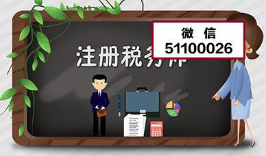 21年税务师考试题库精选6篇