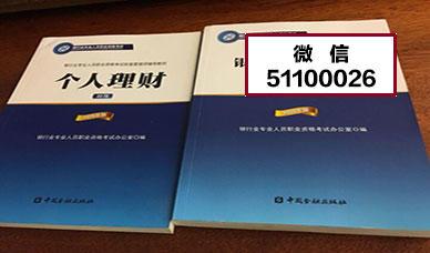 21年银行从业考试题库精选5辑