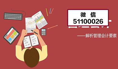 2021初级管理会计师试题7节