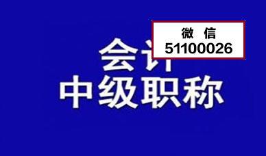 2021中级会计职称考试题库精选8辑