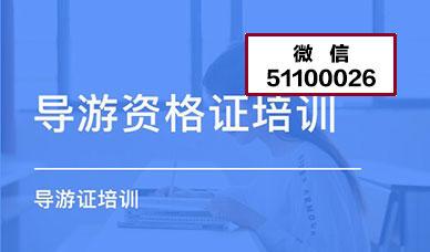 2021导游资格证考试题目下载6篇