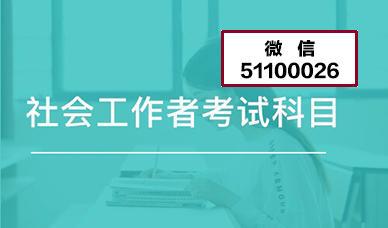 2021社会工作者考试试题及答案5卷
