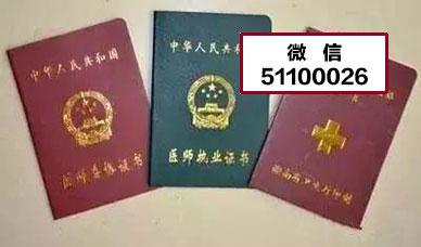 2021中医助理医师每日一练8章