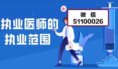21年中医执业医师模拟试题5节