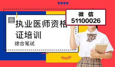 中医执业医师考试真题及答案7篇