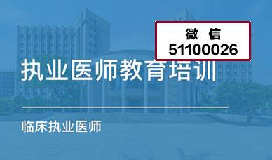 中医执业医师考试题目下载9卷