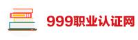 三九职业认证网