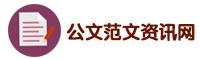 公文范文资讯网