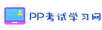 PP考试学习网