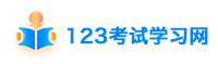 123考试学习网